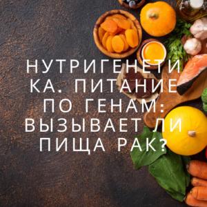 . Питание по генам  Вызывает ли пища рак  300x300 - Нутригенетика. Питание по генам: Вызывает ли пища рак?