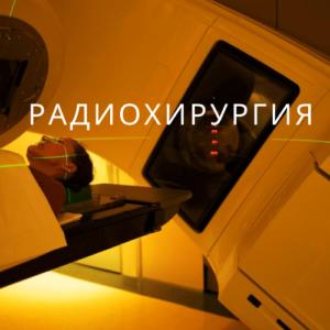 300x300 - Радиохирургия